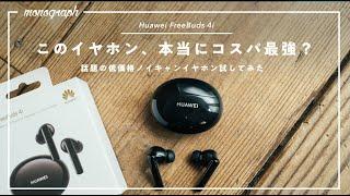 【1万円以下ノイキャン】噂のコスパイヤホン「HUAWEI FreeBuds 4i」を試してみた、けど…
