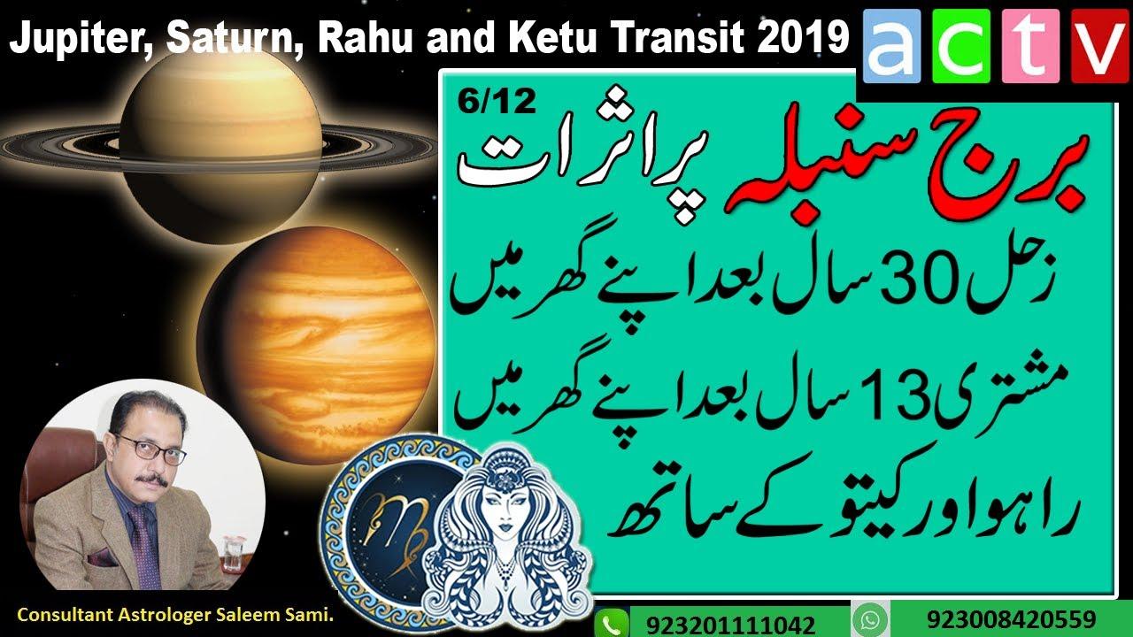 Jupiter, Saturn, Rahu & Ketu Transit 2019 - 2020 | Virgo | Vedic Astrology  | Saleem Sami Astrology