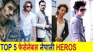 Top 5 फेसेनेबल नेपाली Actor And Model | Fashion Sense Of Nepali Actors