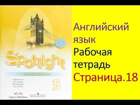 Английский язык 5 класс Рабочая тетрадь Страница.18
