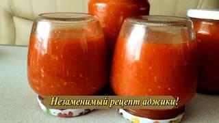 Незаменимый рецепт аджики!Еssential recipe adzhika!