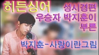 [모건TV] [박지훈-사랑이란그림] [히든싱어성시경편우승자 박지훈] [곡편집] [180614] [#100]