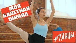 Моя балетная школа. Как выбрать балетную школу для взрослых.