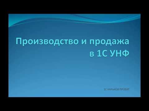 Производство и продажа в 1С УНФ