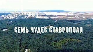 7 чудес города Ставрополя