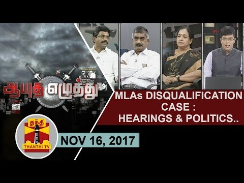 (16/11/2017)Ayutha Ezhuthu - MLAs Disqualification Case : Hearing and Politics