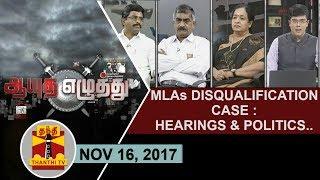 (16/11/2017)Ayutha Ezhuthu - MLAs Disqualification Case : Hearing and Politics