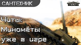 Чит на миномет ~World of Tanks (wot)