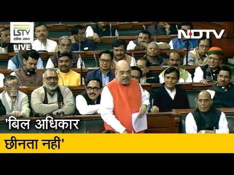 Citizenship Bill पर बहस के दौरान Amit Shah ने कहा, यह विषय हमारे घोषणा पत्र में शामिल