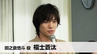 10月期連続ドラマ 「きょうは会社休みます。」 田之倉悠斗 役 水曜22時 ...