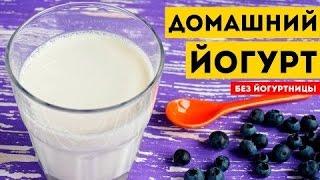 ДОМАШНИЙ ЙОГУРТ без йогуртницы. 5 ПРОСТЫХ РЕЦЕПТОВ домашнего йогурта