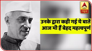 Children's Day 2019: Motivational Quotes Of Chacha Nehru | ABP News