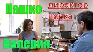 """Валерия Пашко о посетителях, вандалах и фишке  """"Новокодацкого """""""