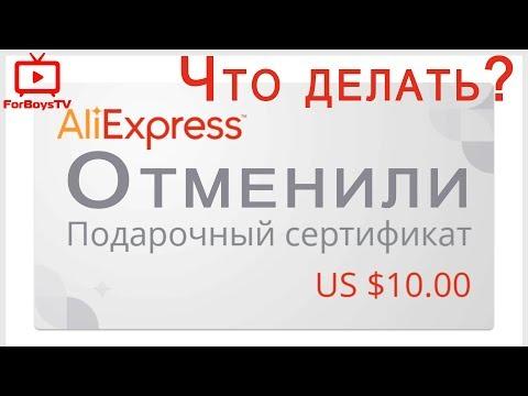 Подарочные сертификаты AliExpress уже не купить? Что будет с остатком на балансе?