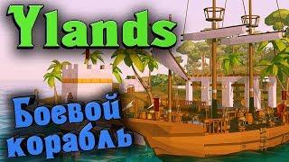 YLANDS - Кругосветное путешествие крафтеров