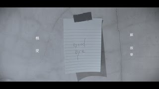 【綠啤酒】蘇振華 - 釋愛 MV thumbnail