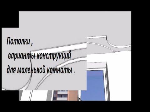 Возможные конструкции на потолке в маленькой комнате с одним окном .