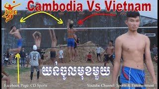[Review] បាល់ទះអន្តរជាតិ International Volleyball Cambodia Vs Vietnam    04 Jan 2019