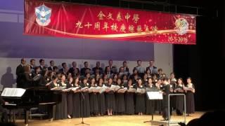 金文泰中學九十周年校慶校友歌詠團表演