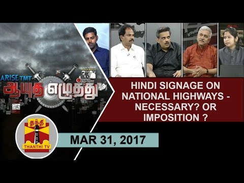 (31/03/2017) Ayutha Ezhuthu | Hindi...