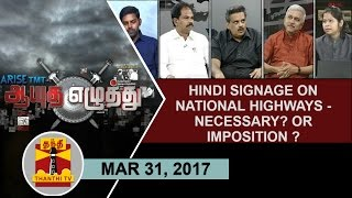 Aayutha Ezhuthu 31-03-2017 Hindi Signage on National Highways – Necessary? or Imposition? – Thanthi TV Show
