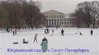 Юсу́повский сад — сад в Санкт Петербурге
