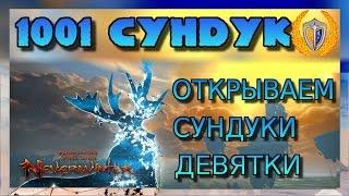 1001 сундук Девятки, игра Neverwinter