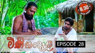 Minigandela Sirasa TV 18th July 2018 Ep 28 [HD] Thumbnail