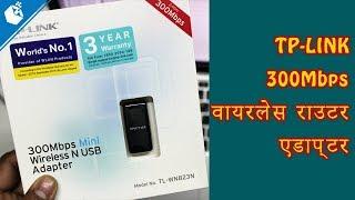 TP Link TL-WN823N 300Mbps Mini Wireless N USB Adapter [Hindi]