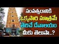 Mysterious Temples   Devotional Places In India   Fact-mysteries   Temples In India  