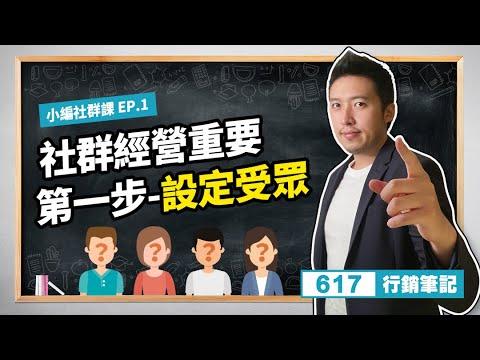 小編社群課|EP.1社群經營重要第一步--設定受眾/FB,IG,Youtube - YouTube