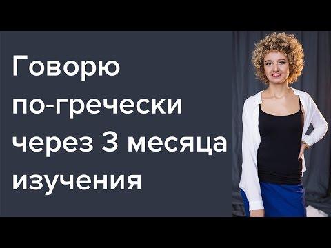 Говорю по-гречески через 3 месяца изучения (с русскими субтитрами)