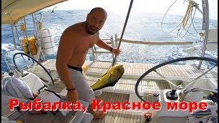 Червоне море на яхті. Погода в Червоному морі. Риболовля на яхті і дуже довгий перехід в різній погоді
