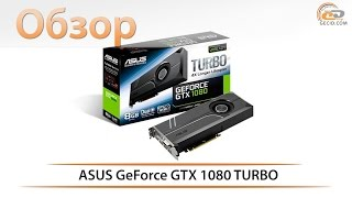 ASUS GeForce GTX 1080 TURBO - обзор наиболее доступной GTX 1080