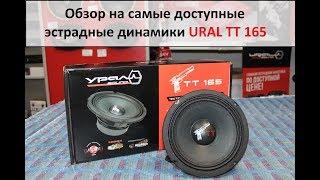 Обзор самых доступных эстрадных динамиков Ural TT165!