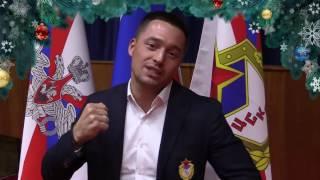 Антон Голоцуцков. Новогодние поздравления