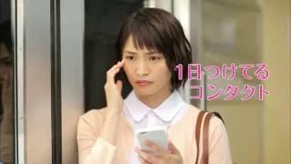 出演者:岡本玲 篇 名:「1日がんばった目に」篇 商品名:アイボン Wビ...