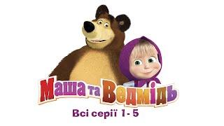 Маша та Ведмідь: Всі серії (1- 5 серії) Masha and the Bear
