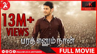 bharat-ennum-naan---tamil-full-movie