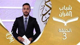 شباب القرآن  |  الحلقة 3