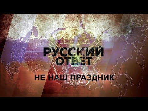 День не нашей независимости [Русский ответ] - Видео с YouTube на компьютер, мобильный, android, ios