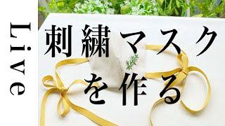annas(アンナス) / 刺繍作家・刺しゅうイラストレーター http://twutea.web.fc2.com/ ご質問は「毎週土曜日のYoutube LIVE」のチャット欄でのみ受け付けています。