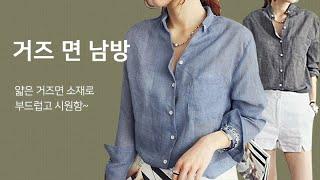 거즈 면 남방 / 여름셔츠 / 시원함