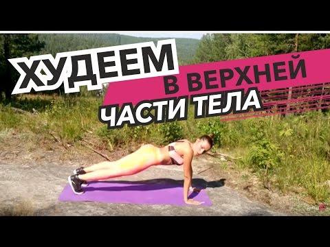 Упражнения для похудения верхней части тела для женщин в домашних условиях