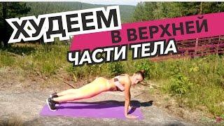 Как похудеть в верхней части тела. Комплекс упражнений от Натали Маккей