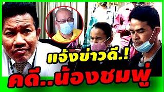 ทนายเดชา ล่าสุด! แจ้งข่าวดี คดีน้องชมพู่ #ลุงพล #ทนายตั้ม #อัจฉริยะ #ป้าแต๋น