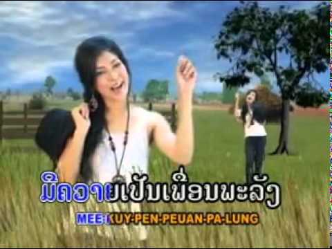 Yen sa bai sao na by Noi Sengsuriya   YouTube