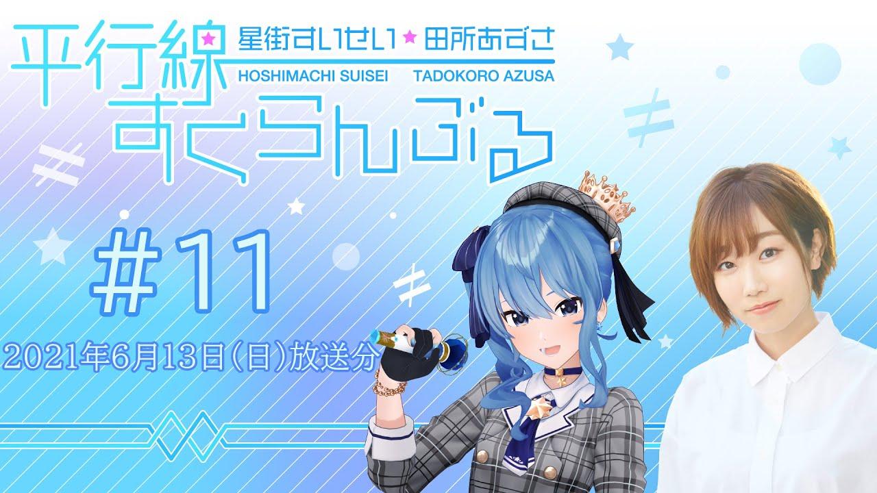 #11『星街すいせい・田所あずさ 平行線すくらんぶる』(2021年6月13日放送分)