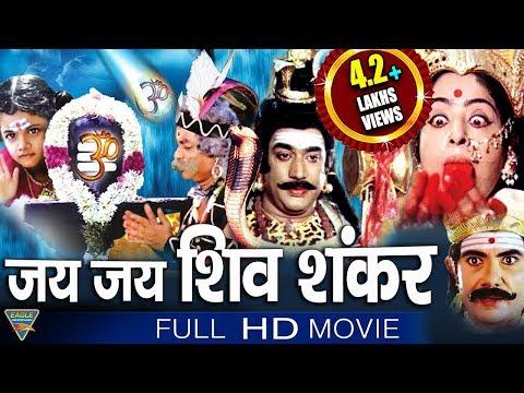 Jai Jai Shiv Shankar Hindi  Dubbed Full...