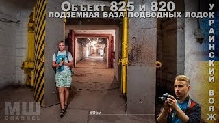 Сталк с МШ. Объект 825 и 820. Подземная база подлодок. Легально и не очень.